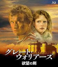 グレート・ウォリアーズ/欲望の剣 /  【Blu-ray】 MX-568SB-MX