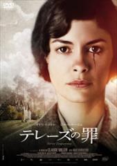 テレーズの罪 /  【DVD】 MX-577S-MX