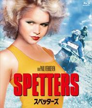 SPETTERS/スペッターズ /  【1Blu-ray】 MX-591SB-MX