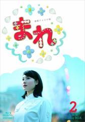 連続テレビ小説 まれ 完全版 ブルーレイBOX2 【Blu-ray】 NSBX-20950-NHK