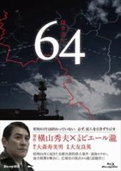 64 ロクヨン ブルーレイBOX / 【3Blu-ray】 NSBX-21193-NHK