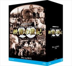 NHKスペシャル デジタルリマスター版 映像の世紀 ブルーレイBOX  【Blu-ray】 NSBX-21221-NHK