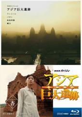 NHKスペシャル アジア巨大遺跡 ブルーレイBOX / 【4Blu-ray】 NSBX-21463-NHK