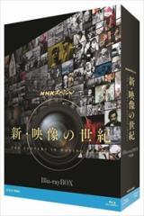 NHKスペシャル 新・映像の世紀 ブルーレイBOX / 【7Blu-ray】 NSBX-21613-NHK