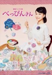 連続テレビ小説 『べっぴんさん』 完全版 ブルーレイ BOX1 / 【3Blu-ray】 NSBX-22151-NHK