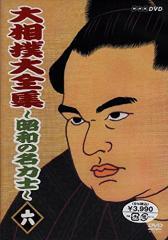 大相撲大全集~昭和の名力士~ 六 / 千代の富士, 貴ノ花 【DVD】 NSDS-6912-NHK
