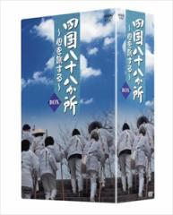 四国八十八か所 〜心を旅する〜 DVD-BOX 【4DVD】 NSDX-10362-NHK