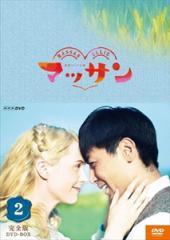 NHK連続テレビ小説 / 連続テレビ小説 マッサン 完全版 DVDBOX2 /  【5DVD】 NSDX-20468-NHK