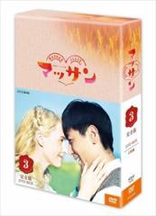 NHK連続テレビ小説 / 連続テレビ小説 マッサン 完全版 DVDBOX3 /  【5DVD】 NSDX-20469-NHK