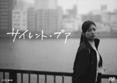 サイレント・プア 【3DVD】 NSDX-20898-NHK