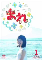 連続テレビ小説 まれ 完全版 DVDBOX1 【DVD】 NSDX-20952-NHK
