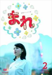 連続テレビ小説 まれ 完全版 DVDBOX2  【DVD】 NSDX-20953-NHK