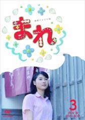 連続テレビ小説 まれ 完全版 DVDBOX3 【DVD】 NSDX-20954-NHK