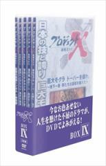 プロジェクトX 挑戦者たちDVD-BOX ? 【5DVD】 NSDX-21043-NHK