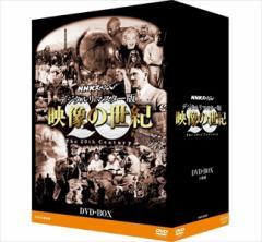 NHKスペシャル デジタルリマスター版 映像の世紀 DVD-BOX 【DVD】 NSDX-21233-NHK