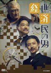 経世済民の男 DVD-BOX 【3DVD】 NSDX-21311-NHK