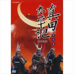 真田太平記 完全版 第壱集 DVD-BOX 【6DVD】 NSDX-8967-NHK