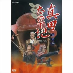 真田太平記 完全版 第弐集 DVD-BOX 【6DVD】 NSDX-8974-NHK