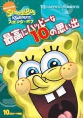 スポンジ・ボブ 最高にハッピーな10の思い出 【DVD】 PJBA1032-HPM