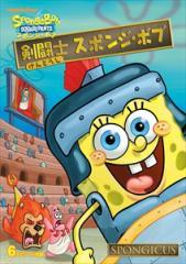 剣闘士 スポンジ・ボブ 【DVD】 PJBA1036-HPM