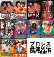 プロレス最強列伝 DVD10枚組 【DVD】 RAX-10DVDset-ARC