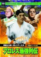 プロレス 最強列伝 華麗なる超一流レスラーたち 【DVD】 RAX-111-ARC