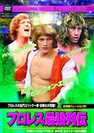 プロレス 最強列伝 プロレスの名門エリック一家 壮絶な大死闘! 【DVD】 RAX-112-ARC