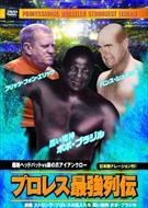 プロレス 最強列伝 超絶ヘッドバット vs 鉄の爪アイアンクロー  【DVD】 RAX-113-ARC