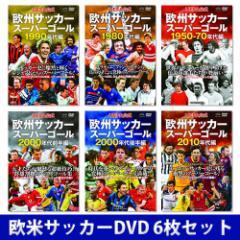 UEFA公式 欧州サッカースーパーゴール 1950-2010年代 DVD6枚組 TMW-52-57 /  【6DVD】 TMW-052-057-CM