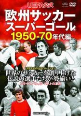 UEFA公式 欧州サッカースーパーゴール 1950-70年代編 TMW-052 /  【DVD】 TMW-052-CM