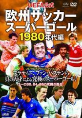 UEFA公式 欧州サッカースーパーゴール 1980年代編 TMW-053 /  【DVD】 TMW-053-CM