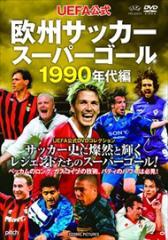 UEFA公式 欧州サッカースーパーゴール 1990年代編 TMW-054 /  【DVD】 TMW-054-CM