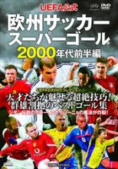 UEFA公式 欧州サッカースーパーゴール 2000年代前半編 TMW-055 /  【DVD】 TMW-055-CM