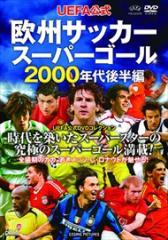 UEFA公式 欧州サッカースーパーゴール 2000年代後半編 TMW-056 /  【DVD】 TMW-056-CM