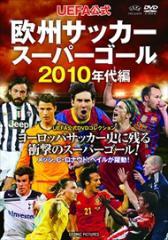 UEFA公式 欧州サッカースーパーゴール 2010年代編 TMW-057 /  【DVD】 TMW-057-CM
