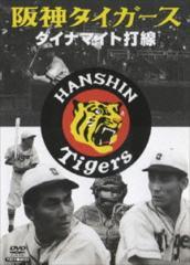 阪神タイガース ダイナマイト打線 / 記録映画 【DVD】 YZCV-8022-KCW