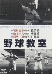 野球教室 若林・山本・別当 / 記録映画 【DVD】 YZCV-8025-KCW