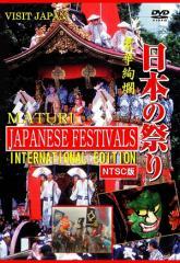 日本の祭り【NTSC版】  【DVD】 YZCV-8077-KCW