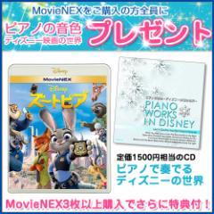 ☆【ディズニー特典付!送料無料】ズートピア MovieNEX / VWAS-6298-SK