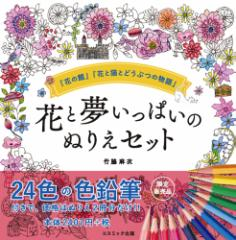 大人のぬりえセット 24色の色鉛筆付き!! 花と夢いっぱい /  【花の館・花と猫とどうぶつの物語の2冊+24色の色鉛筆】 4959321952870-CM