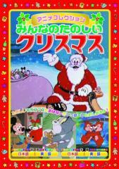 【送料無料!最安値に挑戦中】みんなのたのしい クリスマス アニメコレクション( 7話収録 ) [DVD] AAM-901