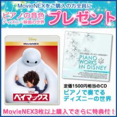 ☆【ディズニー特典付!送料無料】ベイマックス MovieNEX [Blu-ray] VWAS-6079-SK