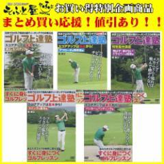 【送料無料!最安値に挑戦中】 ゴルフ上達塾 スコアアップは基本から 5枚組セット (DVD) CCP-991-995s