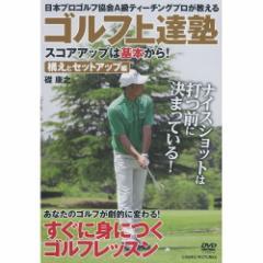 【送料無料!最安値に挑戦中】 ゴルフ上達塾 スコアアップは基本から 構えとセットアップ編  (DVD) CCP-991