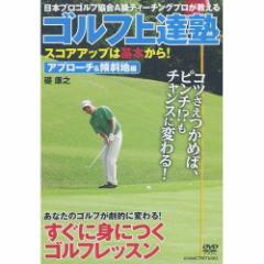 【送料無料!最安値に挑戦中】ゴルフ上達塾 スコアアップは基本から アプローチ&傾斜地編  (DVD) CCP-993