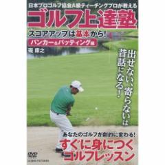 【送料無料!最安値に挑戦中】ゴルフ上達塾 スコアアップは基本から バンカー&パッティング編  (DVD) CCP-994