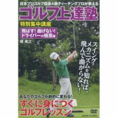 【送料無料!最安値に挑戦中】ゴルフ上達塾 スコアアップは基本から 飛ばす 曲げない ドライバーの極意編 (DVD) CCP-995