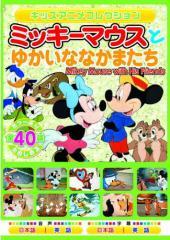 【送料無料!最安値に挑戦中】 ミッキーマウス とゆかいななかまたち [DVD] MOK-004-ARC