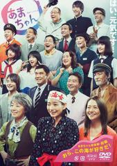 NHK連続テレビ小説あまちゃん 総集編 / 【DVD】 / NHK連続朝ドラ 【DVD】 NSDS-19457-NHK