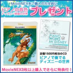 ☆【ディズニー特典付!送料無料】ターザン MovieNEX [Blu-ray] VWAS-5159-SK